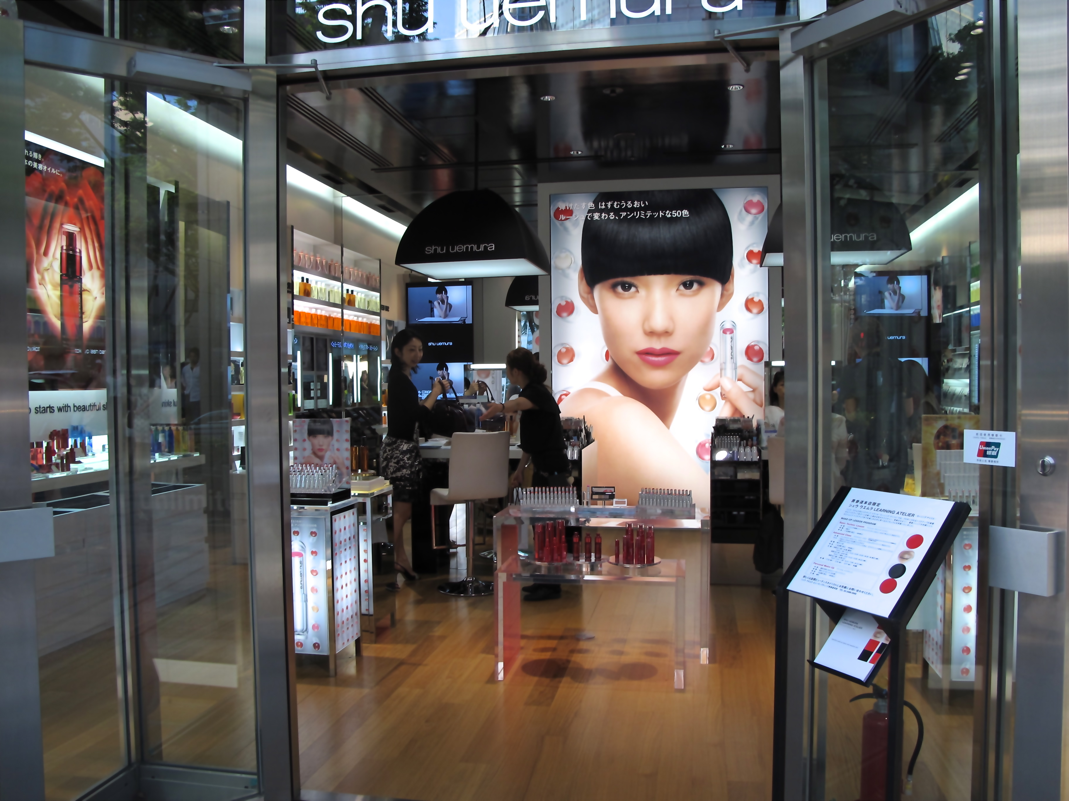 Shu Uemuras flagshipstore på Omotesando i Tokyo. Ett måste om du är i Tokyo! Jo de har oljerengöring som inte är gjord på paraffin också!